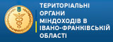 Територіальні органи Міндоходів в Івано-Франківській області