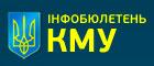 Інфобюлетень КМУ