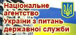 Офіційний веб-сайт Нацдержслужби України