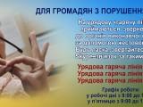 baner_ghestova_mova
