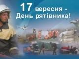 1709-u-rivnomu-vidbudetsya-den-ryativnika20180913_4495